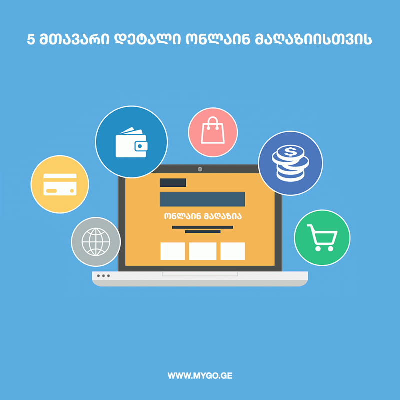 5 main details for online store